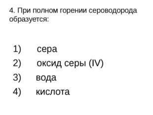 4. При полном горении сероводорода образуется: 1) сера 2) оксид серы (IV) вод