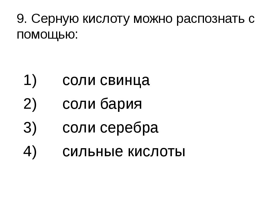 9. Серную кислоту можно распознать с помощью: 1) соли свинца 2) соли бария 3)...