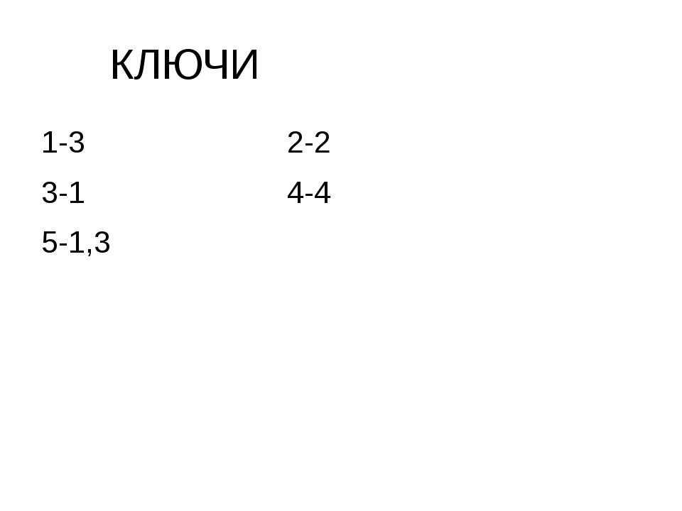 КЛЮЧИ 1-3 2-2 3-1 4-4 5-1,3