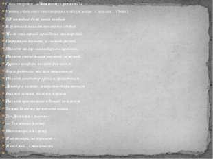 Стихотворение: «Чем пахнут ремесла?» Чтение учителем стихотворения и обсужден