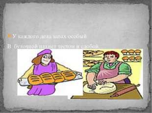 У каждого дела запах особый В булочной пахнет тестом и сдобой.