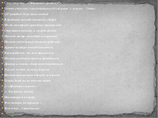 Стихотворение: «Чем пахнут ремесла?» Чтение учителем стихотворения и обсужден...