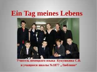 Ein Tag meines Lebens Учитель немецкого языка Кукушкина С.В. и учащиеся школы
