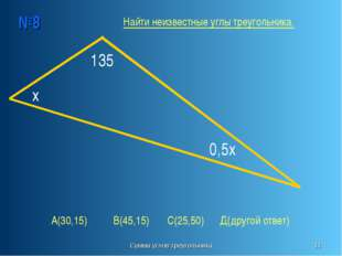 Сумма углов треугольника * №8 х 0,5х 135 А(30,15) В(45,15) С(25,50) Д(другой