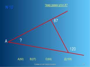 Сумма углов треугольника * №10 А ? 87 120 А(60) В(27) С(93) Д(153) Чему равен