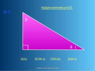 Сумма углов треугольника * №11 В а ( А(2а) В(180-а) С(90-2а) Д(90-а) Найдите