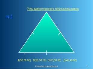 Сумма углов треугольника * №2 ? Углы равностороннего треугольника равны А(30,
