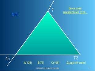 Сумма углов треугольника * №4 45 72 ? Вычислите неизвестный угол. А(135) В(72
