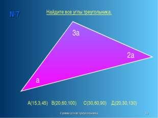 Сумма углов треугольника * №7 а 2а 3а Найдите все углы треугольника. А(15,3,4