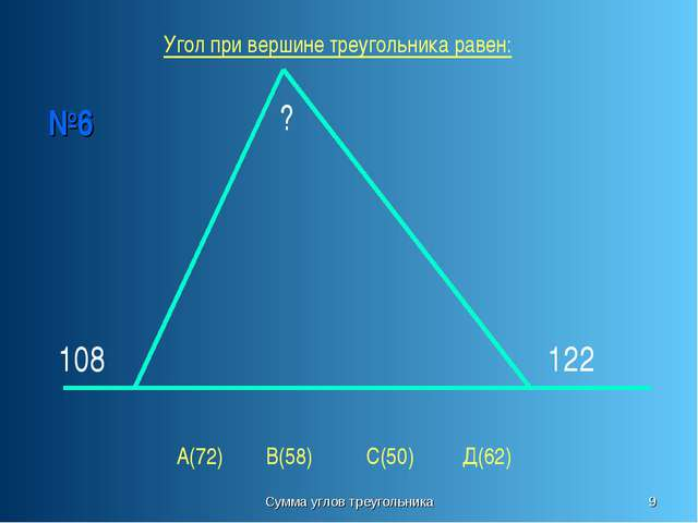 Сумма углов треугольника * №6 108 ? 122 Угол при вершине треугольника равен:...