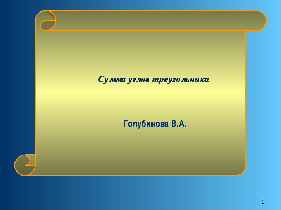 * Сумма углов треугольника Голубинова В.А.