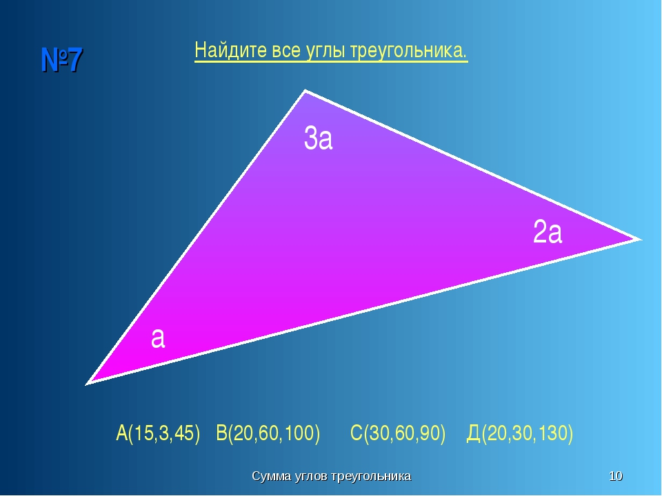 Сумма углов треугольника * №7 а 2а 3а Найдите все углы треугольника. А(15,3,4...