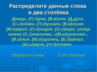 Распределите данные слова в два столбика Дождь, (Л,л)уна, (В,в)олк, (Д,д)он,