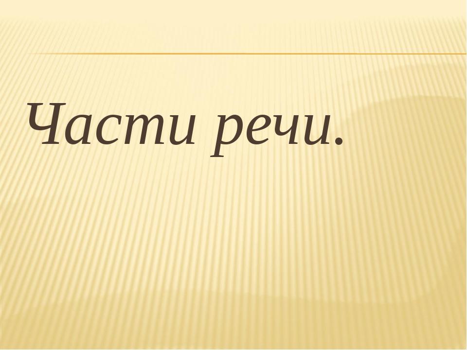Части речи.