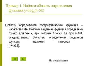 Пример 1. Найдем область определения функции y=log8(4-5x) Область определения
