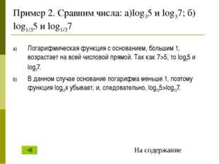 Пример 2. Сравним числа: а)log35 и log37; б) log1/35 и log1/37 Логарифмическа