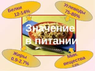 Белки 12-14% Углеводы 75-80% Жиры 0.9-2.7% Мин. вещества 0.9% Значение в пита