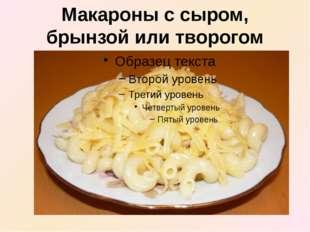 Макароны с сыром, брынзой или творогом