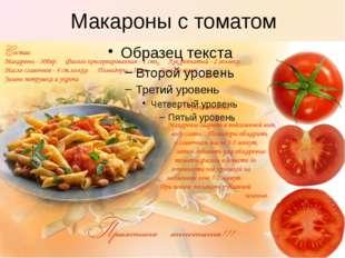 Макароны с томатом