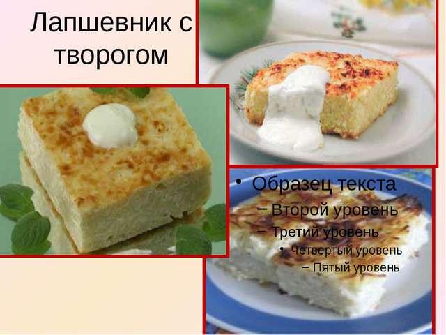 Рецепт лапшевник с творогом пошагово в