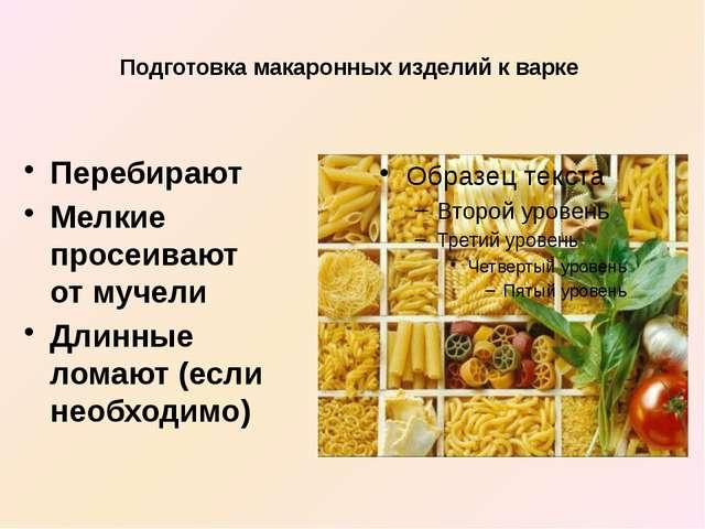 Подготовка макаронных изделий к варке Перебирают Мелкие просеивают от мучели...