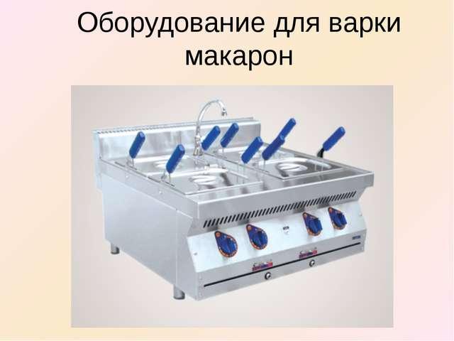 Оборудование для варки макарон
