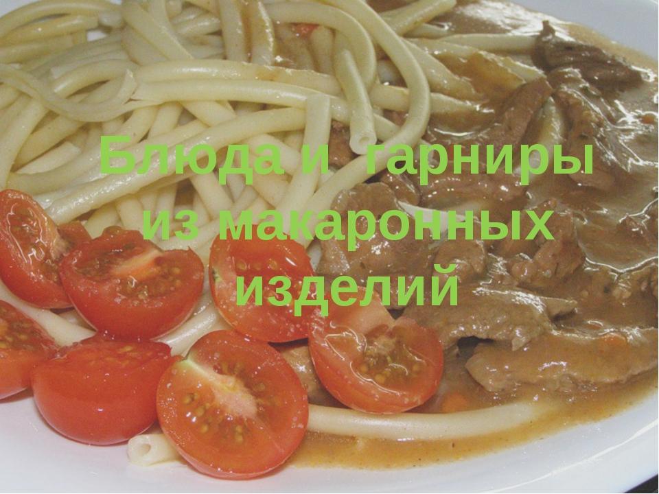 Блюда и гарниры из макаронных изделий