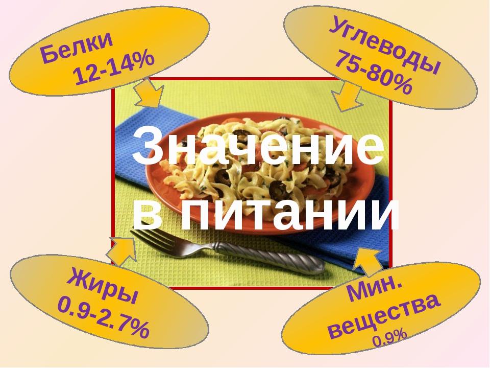 Белки 12-14% Углеводы 75-80% Жиры 0.9-2.7% Мин. вещества 0.9% Значение в пита...
