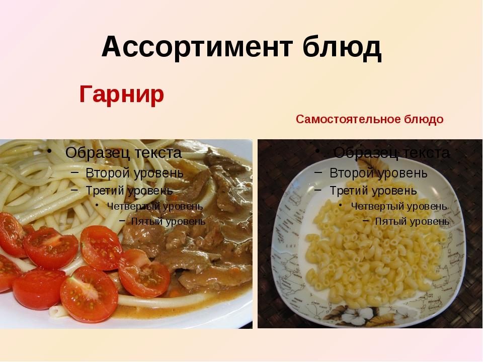 Приготовление гарниров для горячих блюд