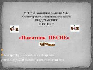 «Памятник ПЕСНЕ» Автор: Журавская Елена Петровна, учитель музыки Нахабинской