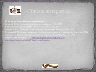 ВС6.Список использованной литературы: Бычков В.И. Метод проектов в современно