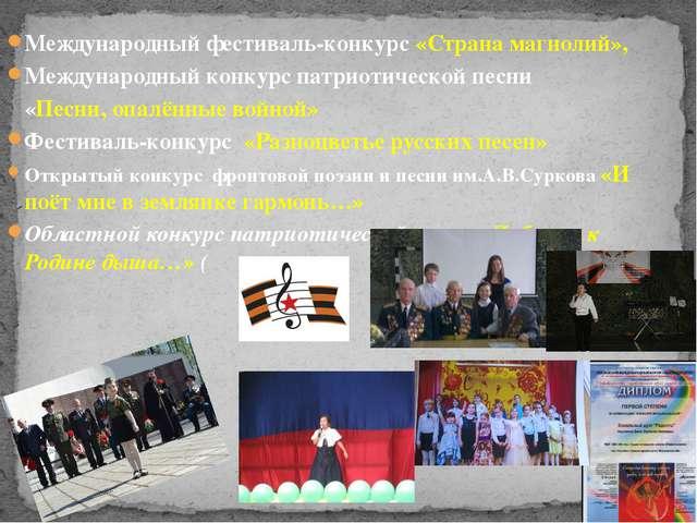Международный фестиваль-конкурс «Страна магнолий», Международный конкурс пат...