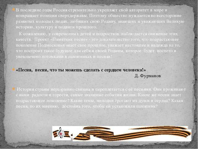 В последние годы Россия стремительно укрепляет свой авторитет в мире и возвра...