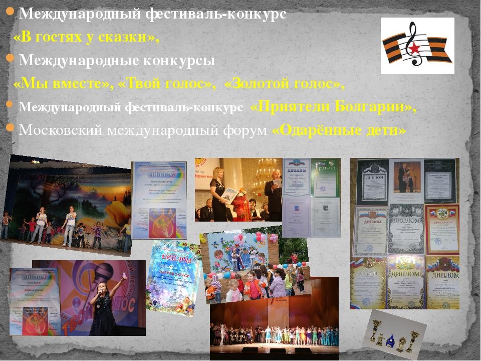 Международный фестиваль-конкурс «В гостях у сказки», Международные конкурсы «...