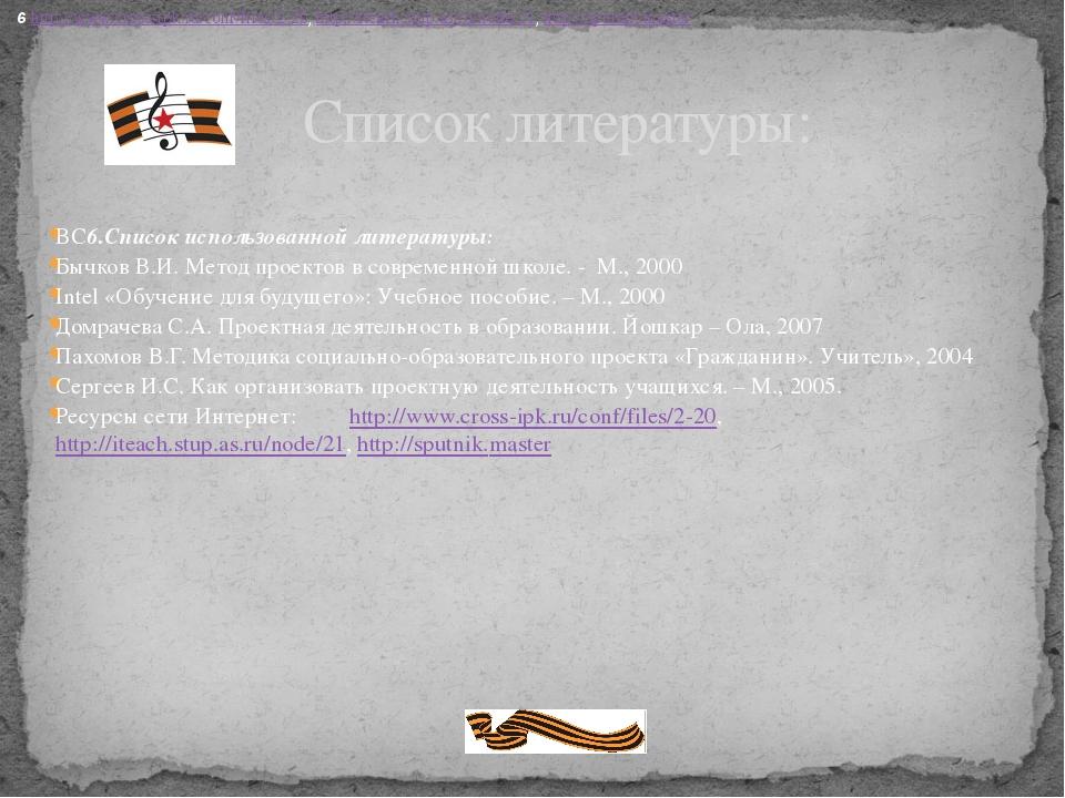 ВС6.Список использованной литературы: Бычков В.И. Метод проектов в современно...
