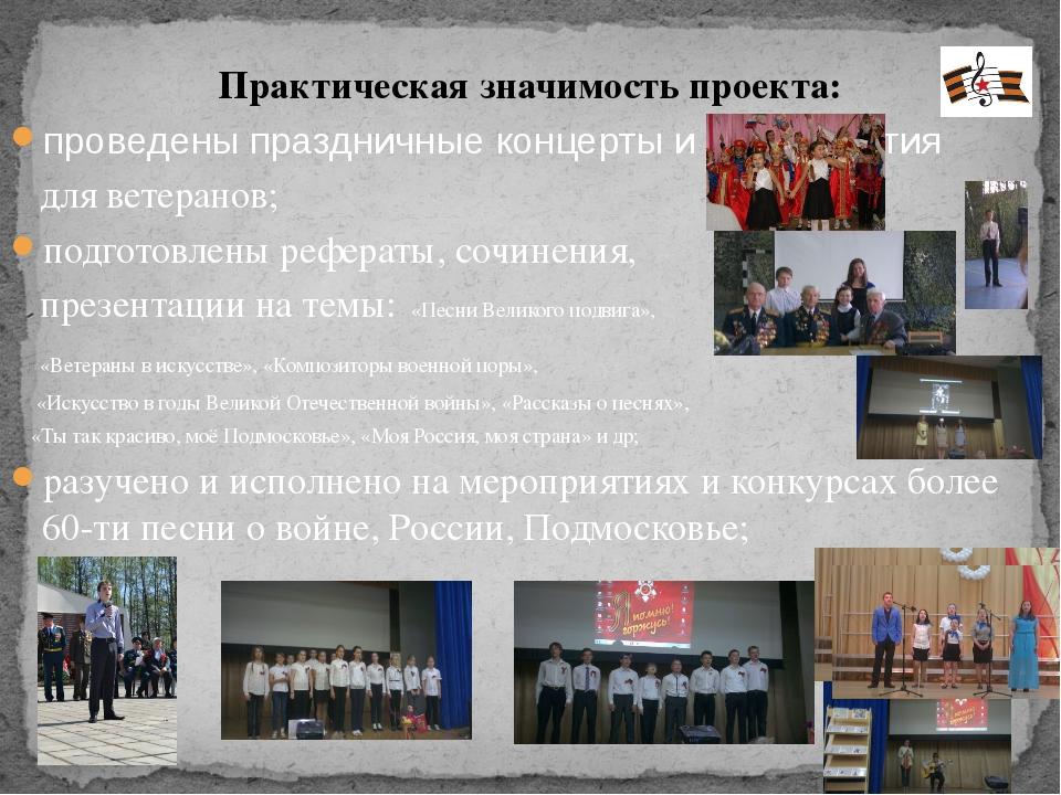 Практическая значимость проекта: проведены праздничные концерты и мероприяти...