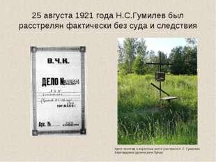 25 августа 1921 года Н.С.Гумилев был расстрелян фактически без суда и следств