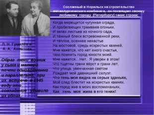 Л. Н. Гумилёв и А. А. Ахматова Сосланный в Норильск на строительство металлур