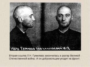 Вторая ссылка Л.Н. Гумилева закончилась в разгар Великой Отечественной войны