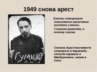 1949 снова арест Власть планировала пожизненное заключение молодого ученого.