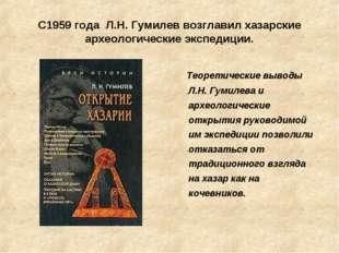 С1959 года Л.Н. Гумилев возглавил хазарские археологические экспедиции. Теоре