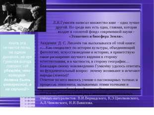 Л.Н.Гумилёв написал множество книг – одна лучше другой. Но среди них есть одн