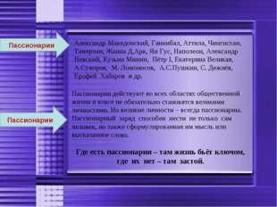 Пассионарии Александр Македонский, Ганнибал, Аттила, Чингисхан, Тамерлан, Жан