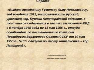 Справка «Выдана гражданину Гумилеву Льву Николаевичу, год рождения 1912, нац
