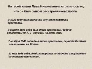 На всей жизни Льва Николаевича отразилось то, что он был сыном расстрелянного