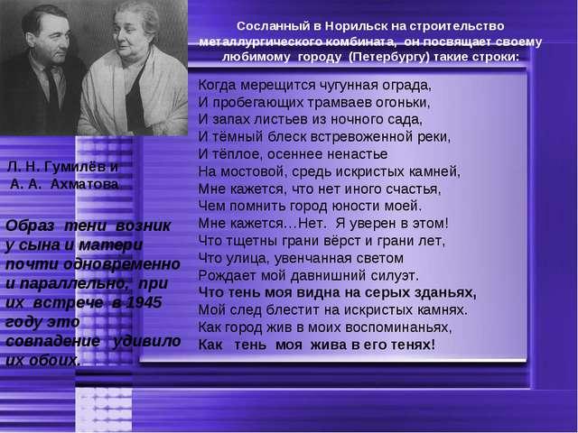 Л. Н. Гумилёв и А. А. Ахматова Сосланный в Норильск на строительство металлур...