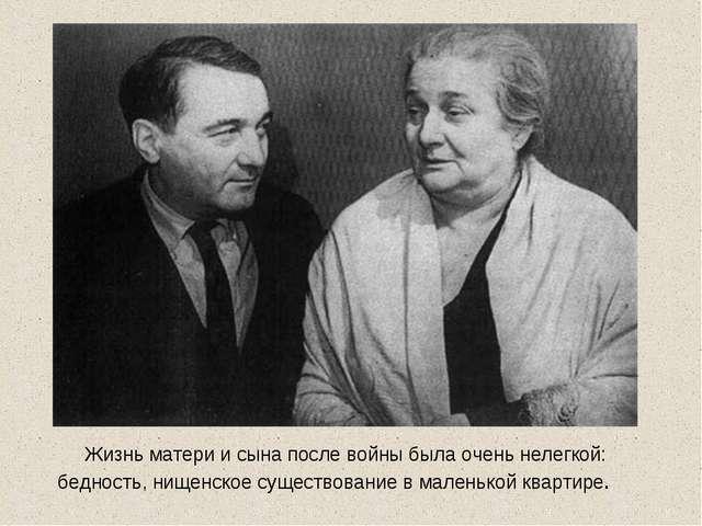 Жизнь матери и сына после войны была очень нелегкой: бедность, нищенское сущ...