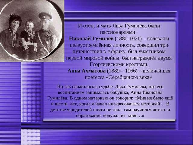 И отец, и мать Льва Гумилёва были пассионариями. Николай Гумилёв (1886-1921)...