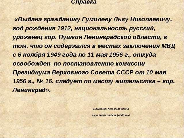 Справка «Выдана гражданину Гумилеву Льву Николаевичу, год рождения 1912, нац...