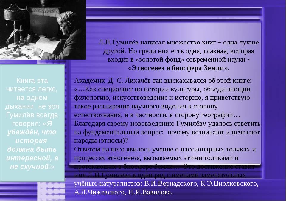 Л.Н.Гумилёв написал множество книг – одна лучше другой. Но среди них есть одн...